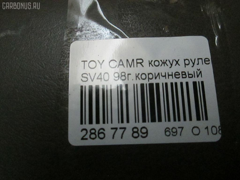 Кожух рулевой колонки TOYOTA CAMRY SV40 Фото 8
