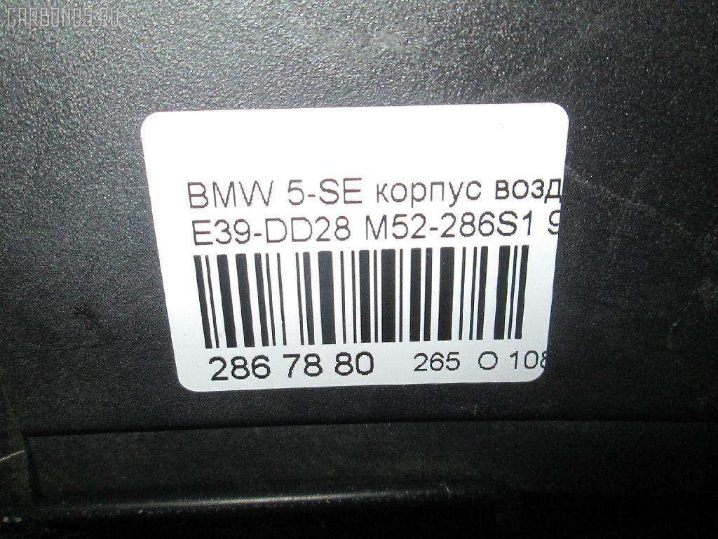 Корпус салонного фильтра BMW 5-SERIES E39-DD62 M52-286S1 Фото 8
