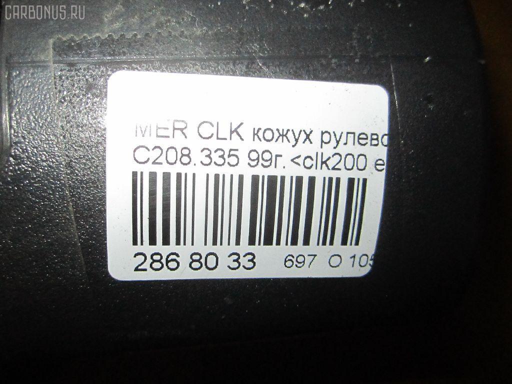 Кожух рулевой колонки MERCEDES-BENZ CLK-CLASS C208.335 Фото 9