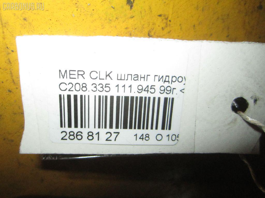 Радиатор гидроусилителя MERCEDES-BENZ CLK-CLASS C208.335 111.945 Фото 8