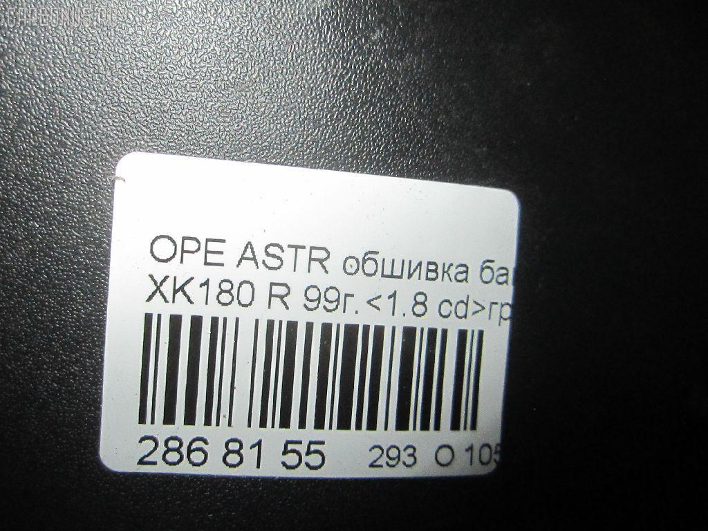 Обшивка багажника OPEL ASTRA G W0L0TGF69 Фото 8