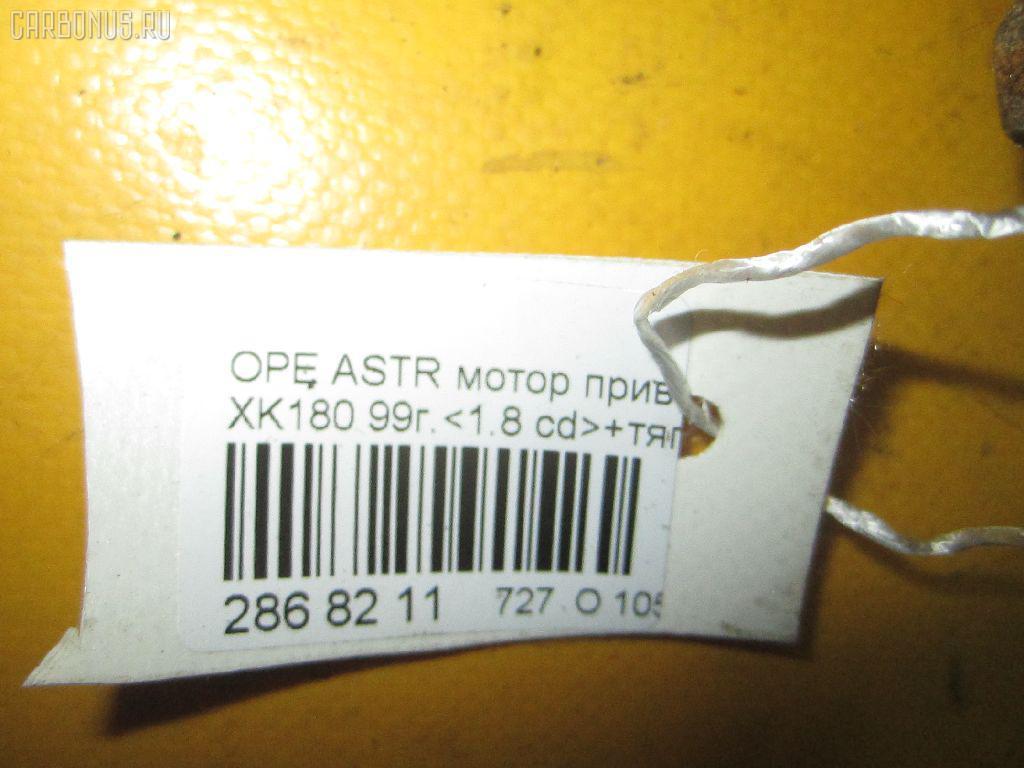 Мотор привода дворников OPEL ASTRA G XK180 Фото 8