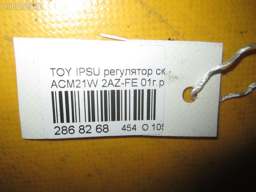 Регулятор скорости мотора отопителя TOYOTA IPSUM ACM21W Фото 9