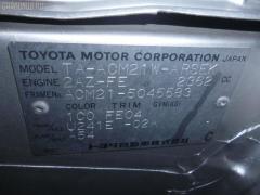 Тросик топливного бака TOYOTA IPSUM ACM21W Фото 2