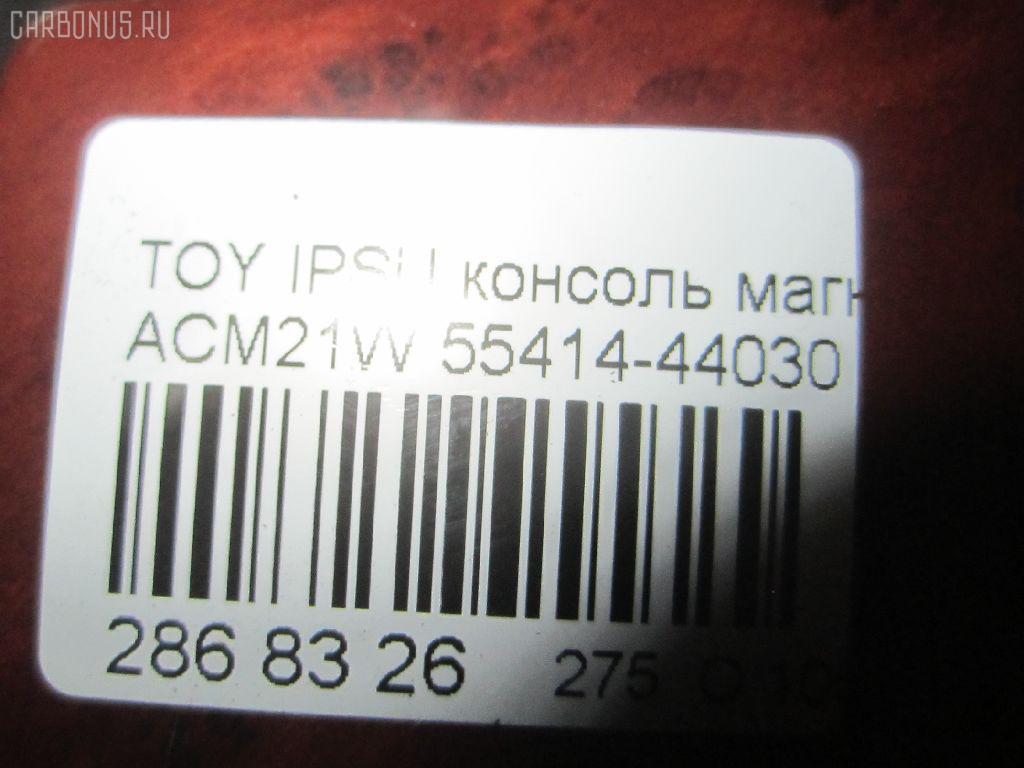 Консоль магнитофона TOYOTA IPSUM ACM21W Фото 9