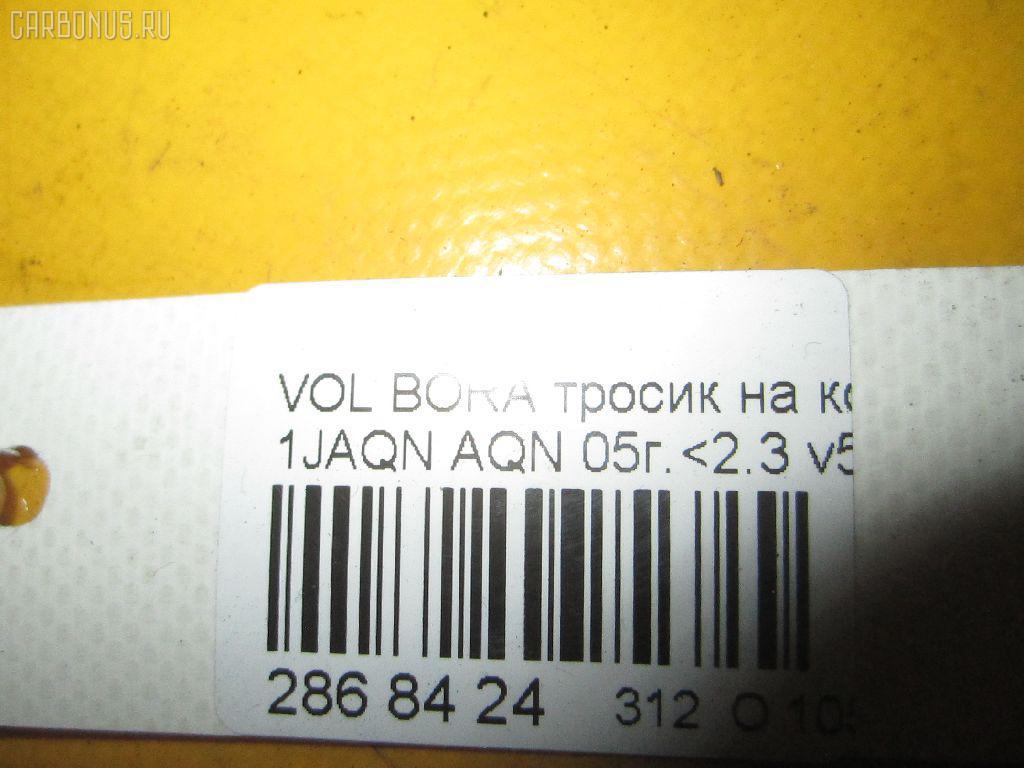 Тросик на коробку передач VOLKSWAGEN BORA 1JAQN AQN Фото 8