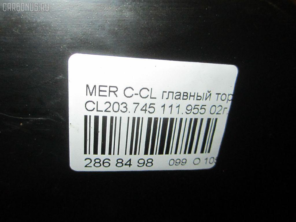 Главный тормозной цилиндр MERCEDES-BENZ C-CLASS SPORTS COUPE CL203.745 111.955 Фото 10