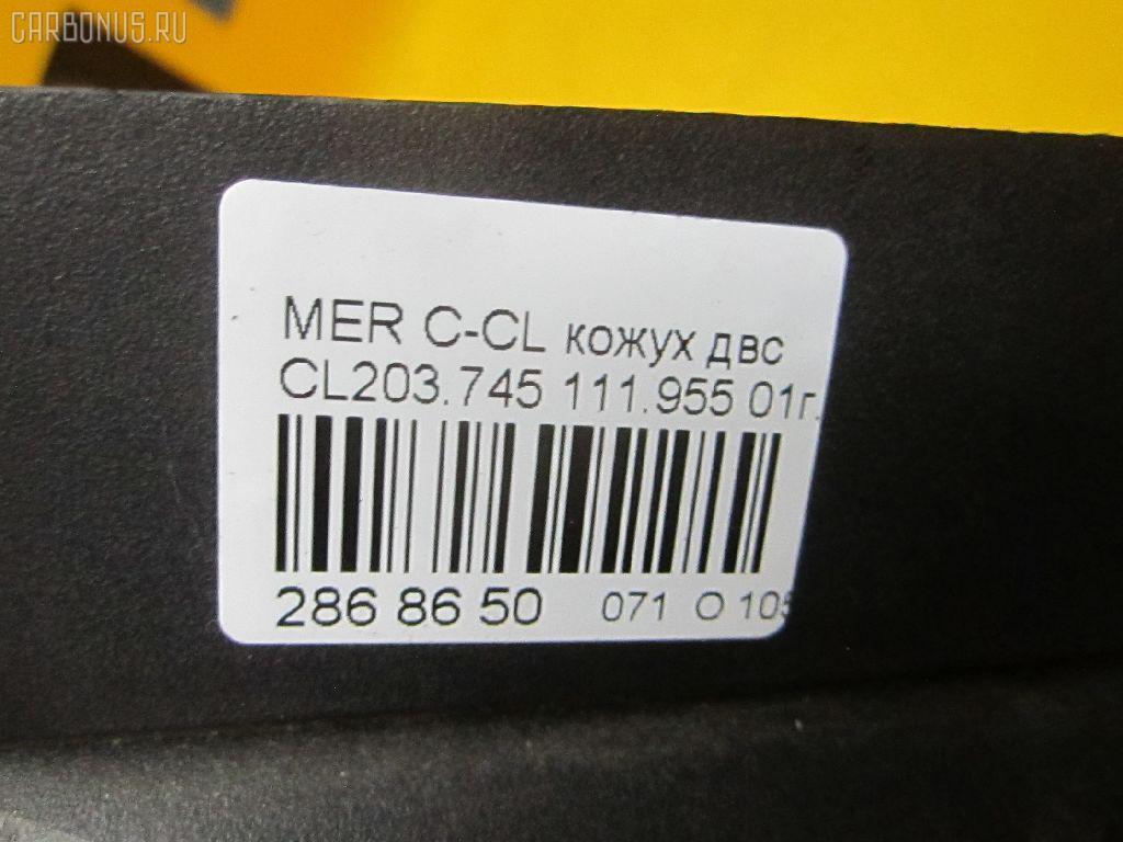 Кожух ДВС MERCEDES-BENZ C-CLASS SPORTS COUPE CL203.745 111.955 Фото 9