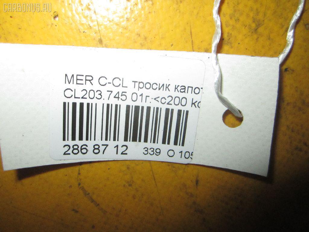 Тросик капота MERCEDES-BENZ C-CLASS SPORTS COUPE CL203.745 Фото 8