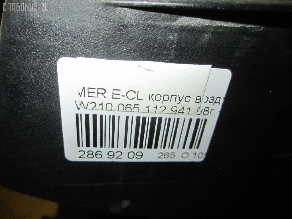 Корпус воздушного фильтра MERCEDES-BENZ E-CLASS W210.065 112.941 Фото 9