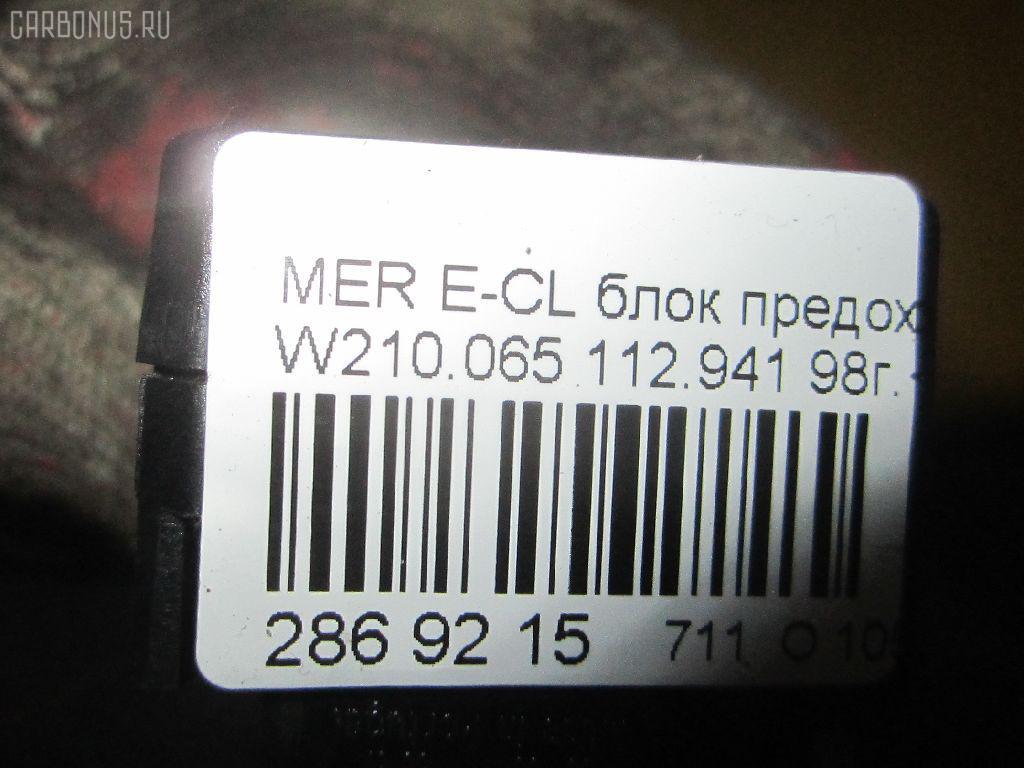 Реле MERCEDES-BENZ E-CLASS W210.065 112.941 Фото 9