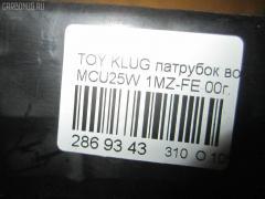 Патрубок воздушн.фильтра Toyota Kluger v MCU25W 1MZ-FE Фото 8