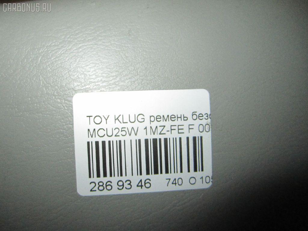 Ремень безопасности TOYOTA KLUGER V MCU25W 1MZ-FE Фото 8