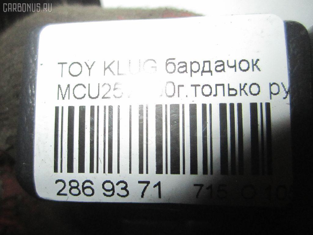 Бардачок TOYOTA KLUGER V MCU25W Фото 8