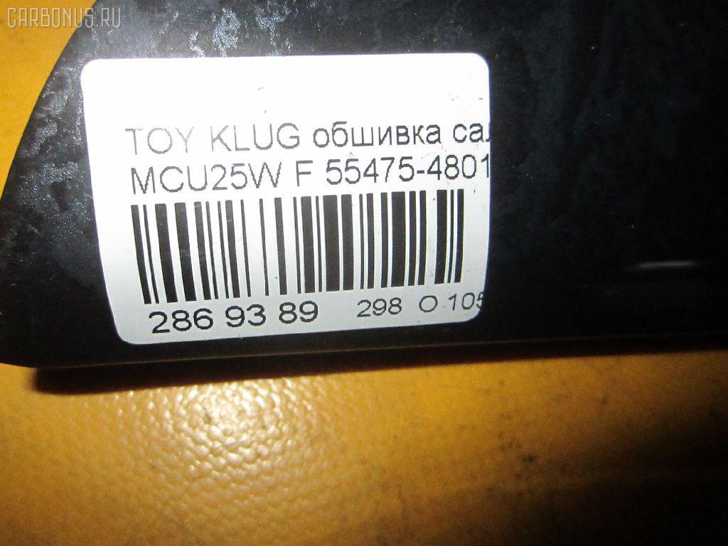 Обшивка салона TOYOTA KLUGER V MCU25W Фото 8