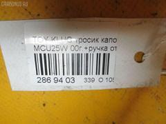 Тросик капота TOYOTA KLUGER V MCU25W Фото 7