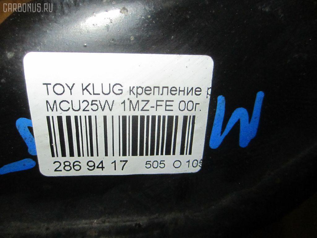Крепление редуктора TOYOTA KLUGER V MCU25W 1MZ-FE Фото 8