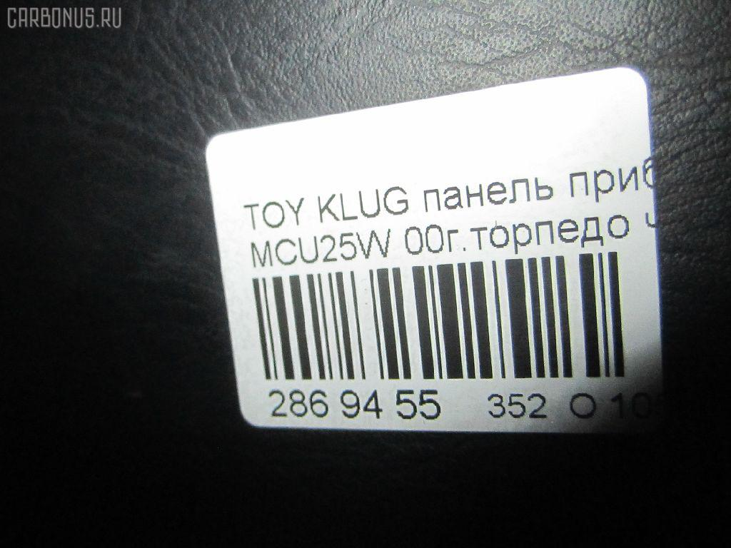 Панель приборов TOYOTA KLUGER V MCU25W Фото 14