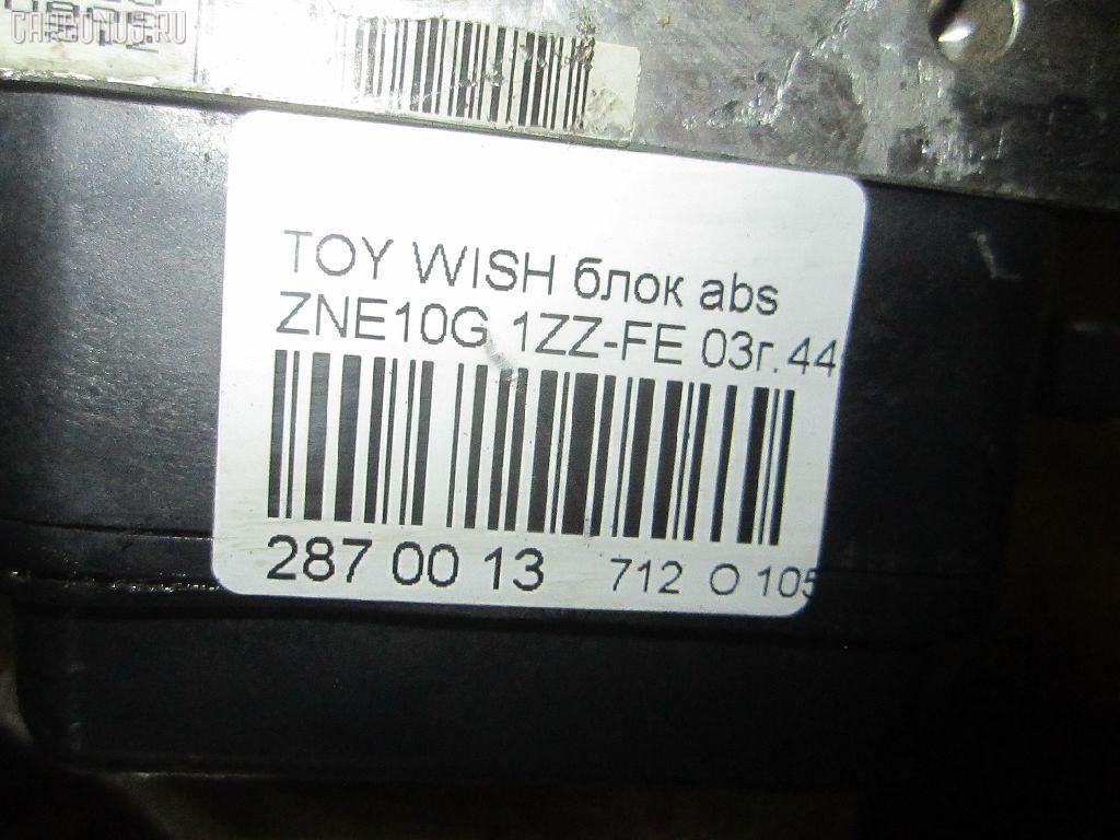 Блок ABS TOYOTA WISH ZNE10G 1ZZ-FE Фото 9