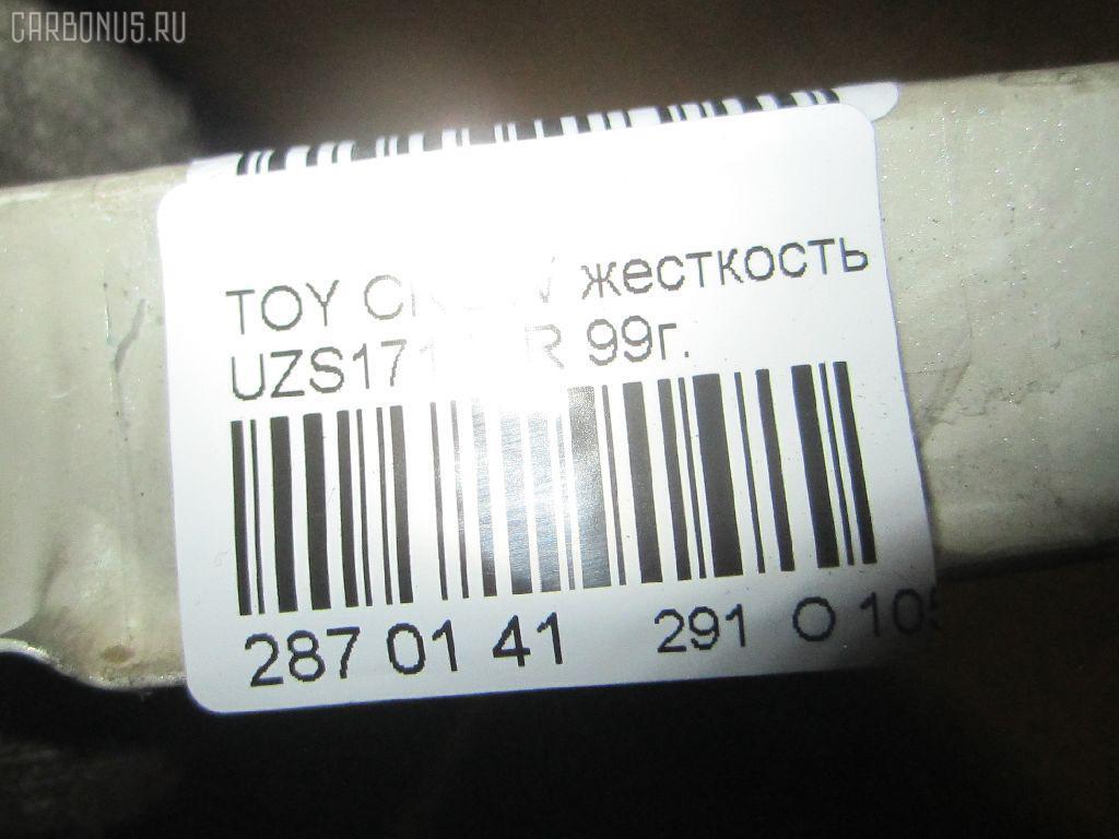 Жесткость бампера TOYOTA CROWN MAJESTA UZS171 Фото 12