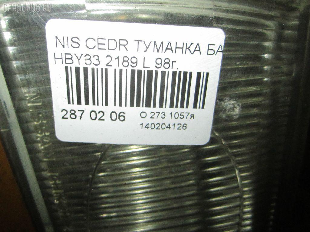 Туманка бамперная NISSAN CEDRIC HBY33 Фото 3