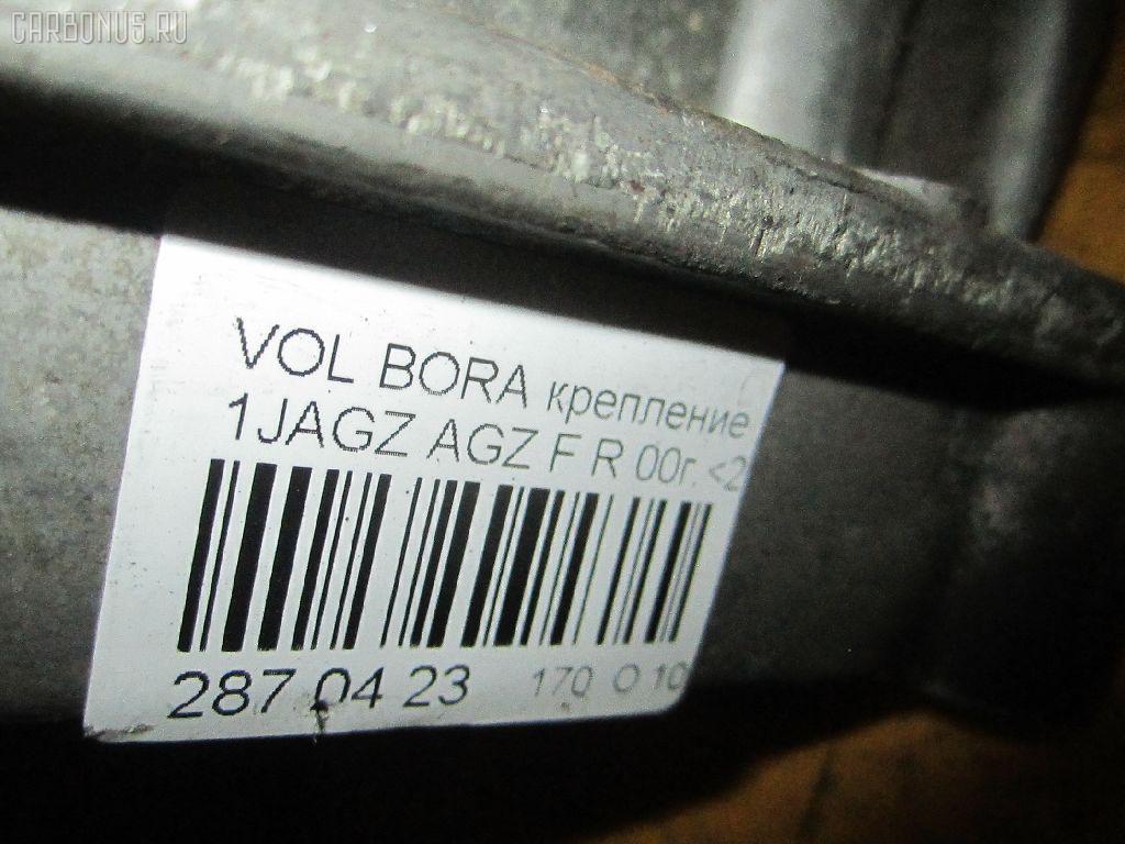 Крепление подушки ДВС VOLKSWAGEN BORA 1JAGZ AGZ Фото 10