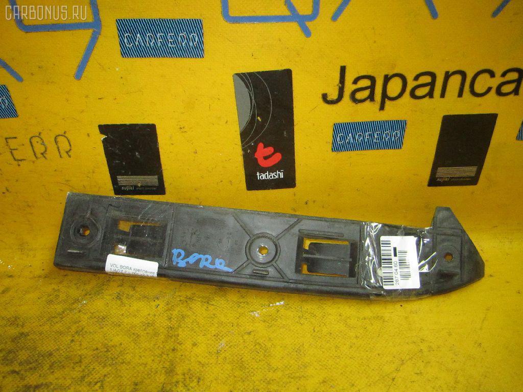 Крепление бампера Volkswagen Bora 1JAGZ Фото 1