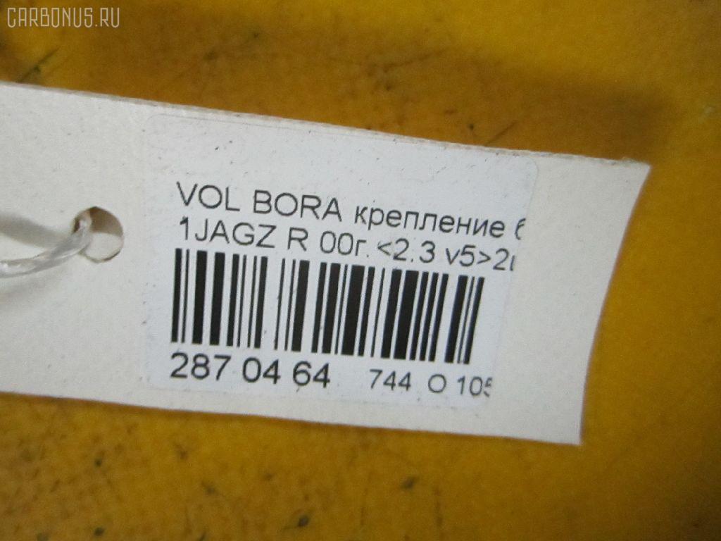 Крепление багажника VOLKSWAGEN BORA 1JAGZ Фото 9