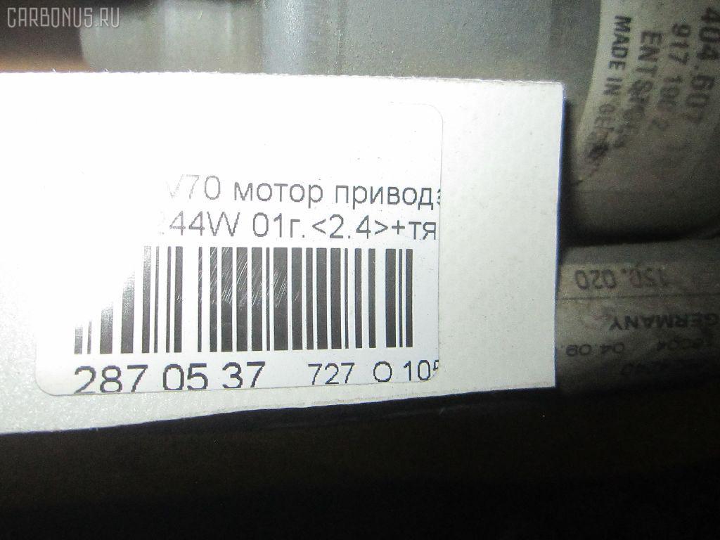Мотор привода дворников VOLVO V70 II SW Фото 3