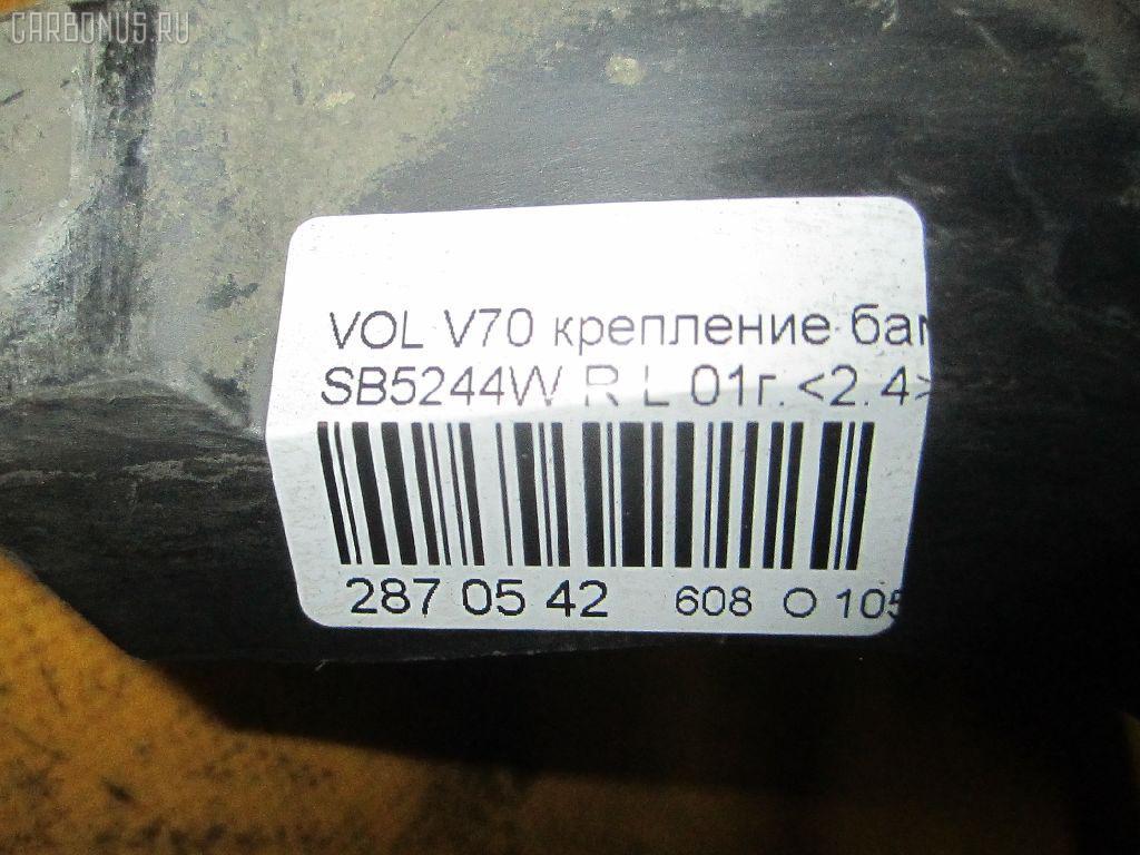 Крепление бампера VOLVO V70 II SW Фото 3
