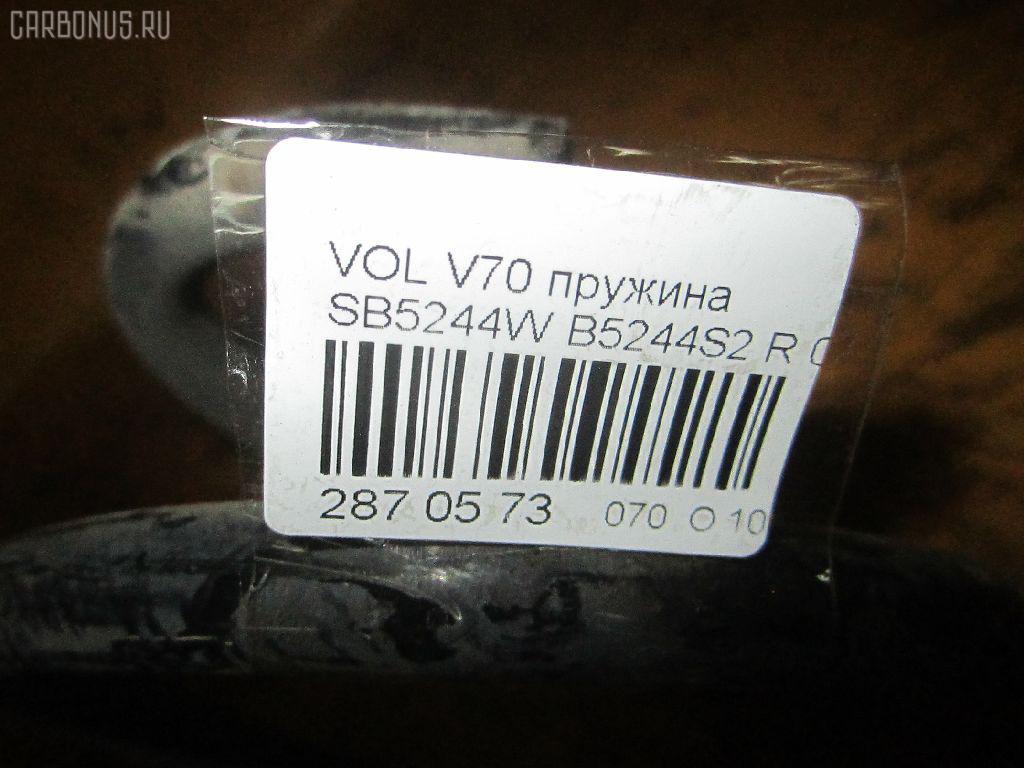 Пружина VOLVO V70 II SW B5244S2 Фото 2