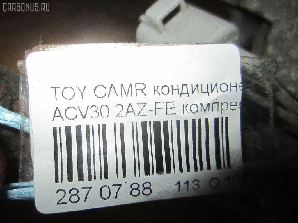 Компрессор кондиционера TOYOTA CAMRY ACV30 2AZ-FE Фото 10