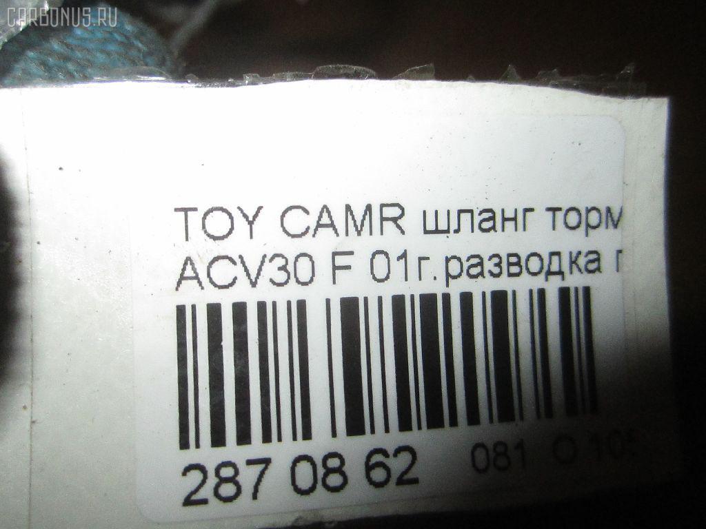 Шланг тормозной TOYOTA CAMRY ACV30 Фото 9
