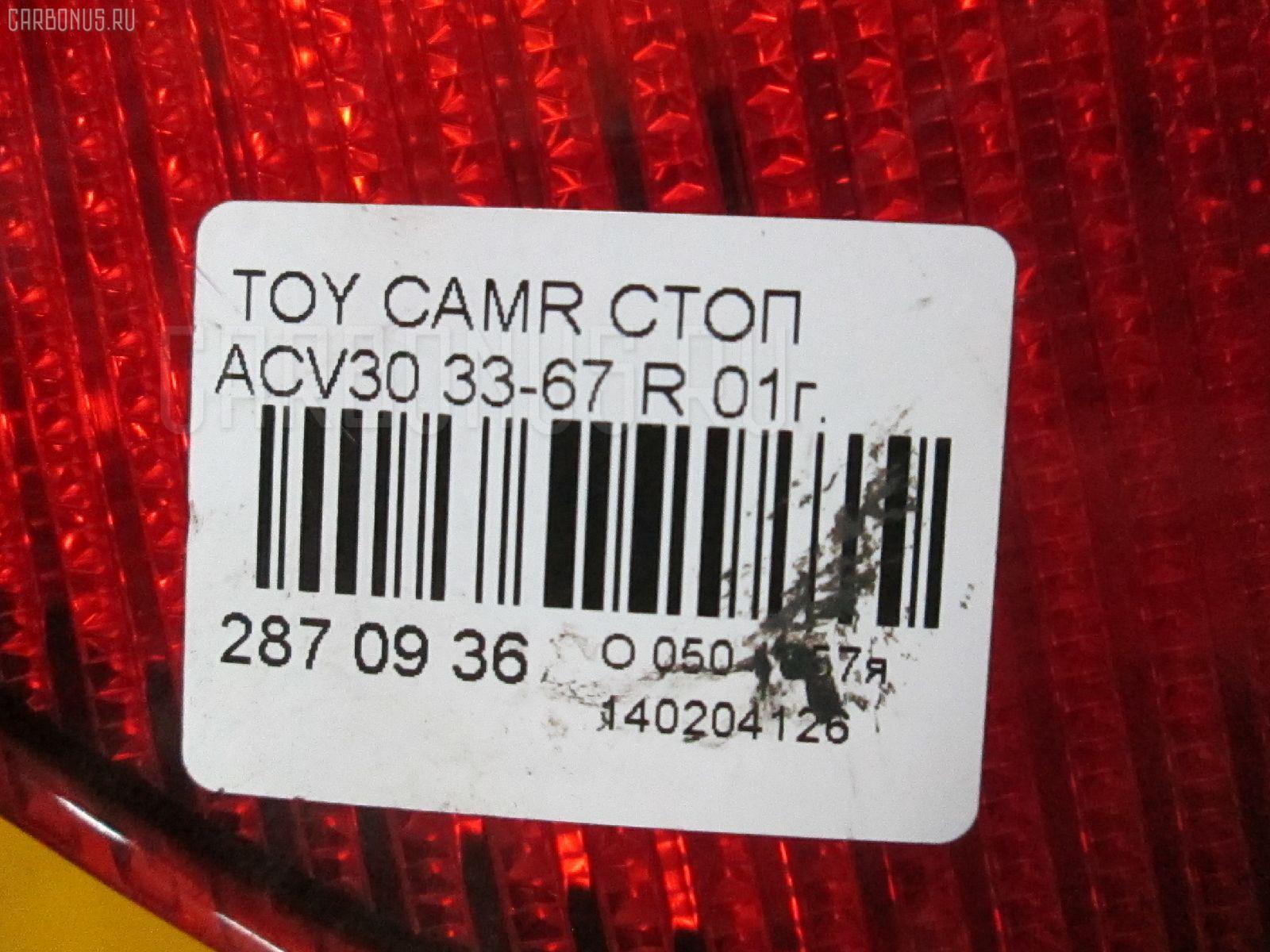 Стоп TOYOTA CAMRY ACV30 Фото 12