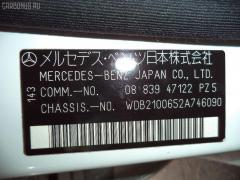 Лючок MERCEDES-BENZ E-CLASS W210.065 Фото 3