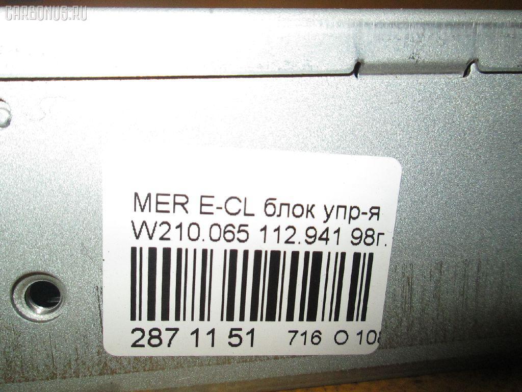 Блок упр-я MERCEDES-BENZ E-CLASS W210.065 Фото 8