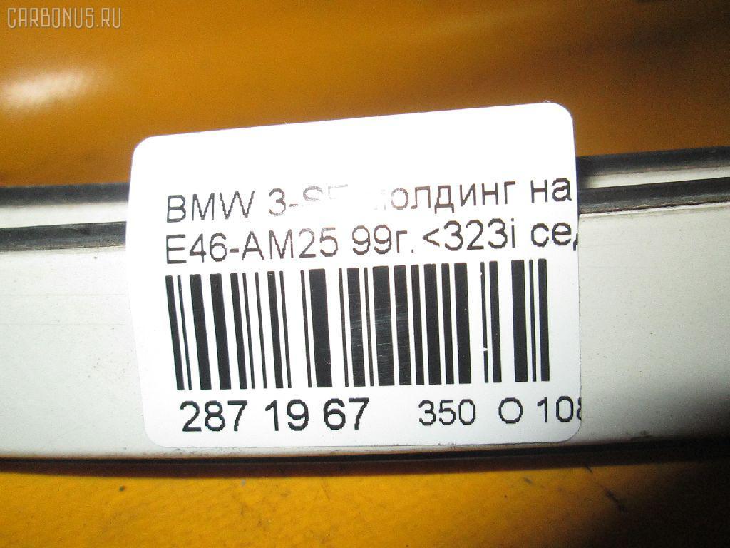 Молдинг на кузов BMW 3-SERIES E46-AM32 Фото 8