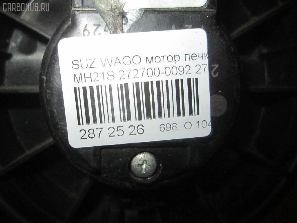 Мотор печки SUZUKI WAGON R MH21S Фото 3