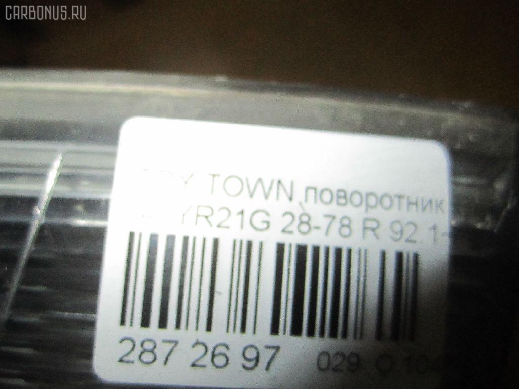 Поворотник к фаре TOYOTA TOWN ACE YR21G Фото 4