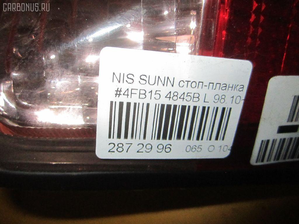 Стоп-планка NISSAN SUNNY FB15 Фото 4