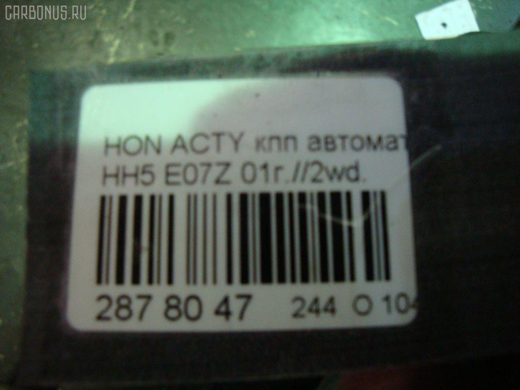 КПП автоматическая HONDA ACTY HH5 E07Z Фото 5