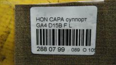 Суппорт Honda Capa GA4 D15B Фото 3