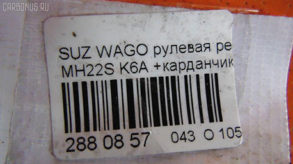 Рулевая рейка SUZUKI WAGON R MH22S K6A Фото 3