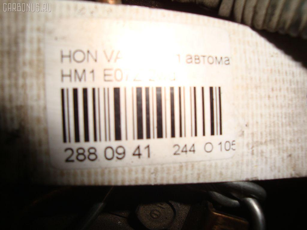 КПП автоматическая HONDA VAMOS HM1 E07Z Фото 6