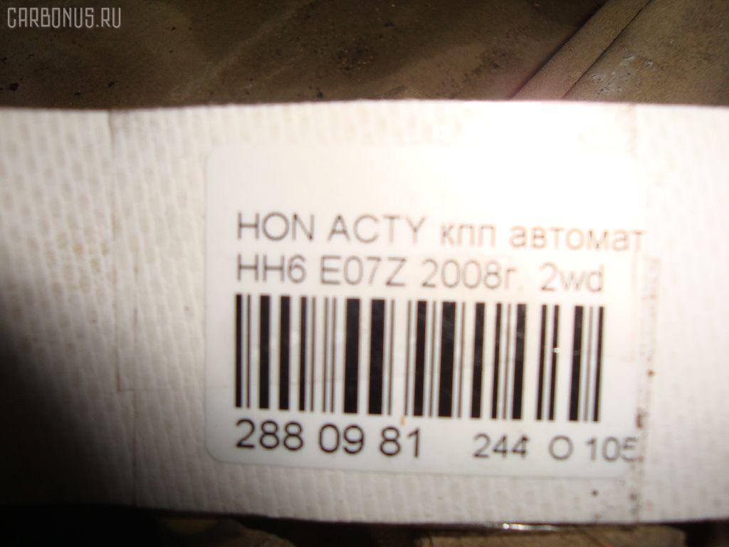 КПП автоматическая HONDA ACTY VAN HH6 E07Z Фото 8