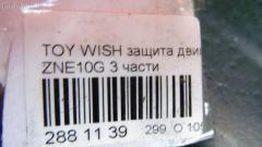 Защита двигателя TOYOTA WISH ZNE10G Фото 2