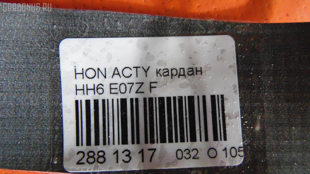 Кардан HONDA ACTY HH6 E07Z Фото 2