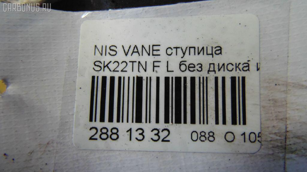 Ступица NISSAN VANETTE SK22TN Фото 3