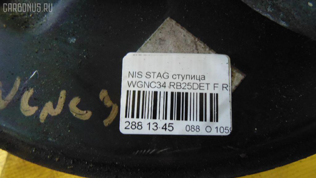 Ступица NISSAN STAGEA WGNC34 RB25DET Фото 3