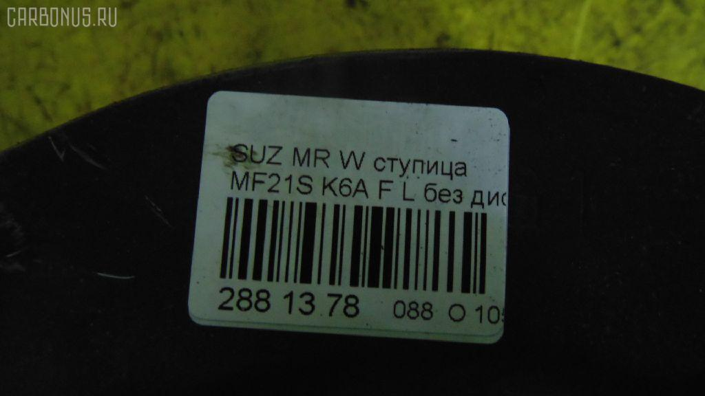 Ступица SUZUKI MR WAGON MF21S K6A Фото 3
